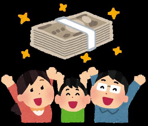 10万円給付で商品券案、電子マネー案を批判してる人って貯蓄に回すだけなんじゃないの?