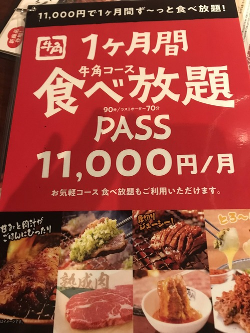 牛角、1月11000円で毎日食べ放題になる定額パス急遽販売中止「乞食が殺到したため」