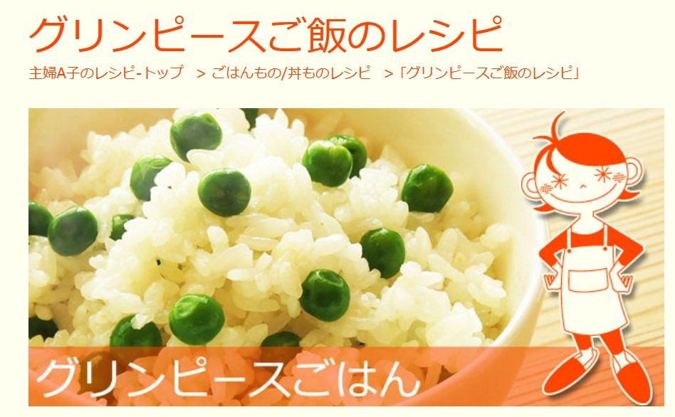 グリーンピースご飯 レシピ プロ
