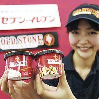 セブンイレブン、冷たい石で混ぜ混ぜするアイスクリーム「コールド・ストーン・クリーマリー」と共同開発