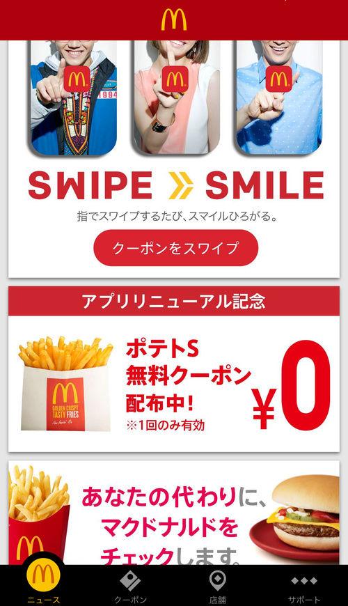 5月25日までマクドナルドのポテトが0円!! ※リニューアルしたアプリ必須
