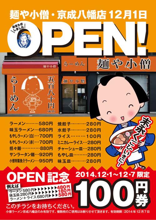 小僧寿し、ラーメン店「麺や小僧」オープン