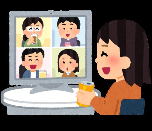 【朗報】オンライン飲み会、楽しすぎる