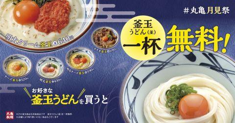 丸亀製麺が釜玉うどんを頼むともう1杯釜玉うどんがもらえるキャンペーン