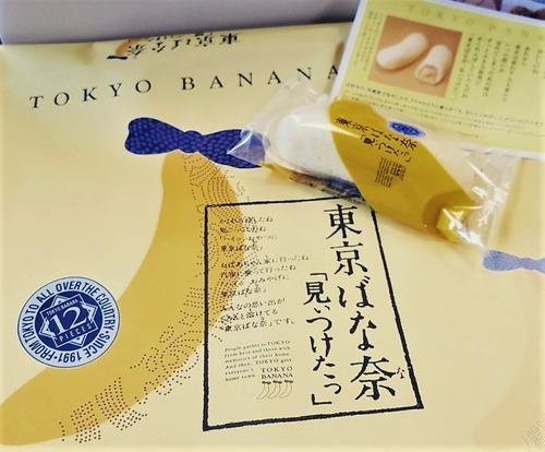 3大貰ったらがっかりするお土産「東京バナナ」「萩の月」