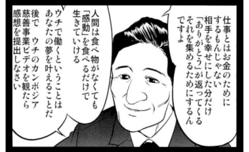 渡邉美樹「ワタミは駄目になった。大企業病。悲しいかな、私がいなくなった途端楽になった。人間の性」