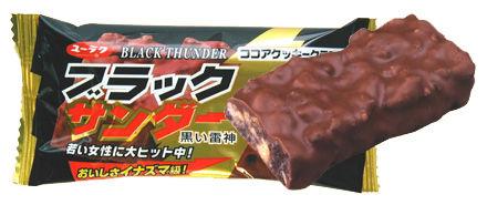 ブラックサンダーとかいう下手な高級チョコよりよほど美味しいお菓子wwwwww