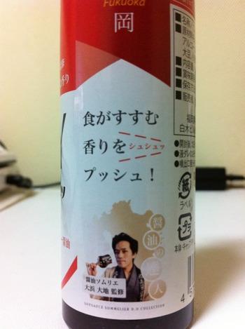 醤油スプレー 経済的で塩分の取りすぎを抑えられると、静かなブーム