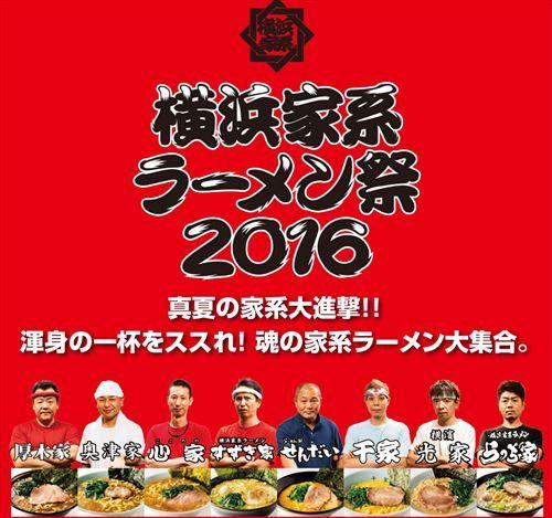 「家系ラーメン」大集合、発祥の横浜でイベント