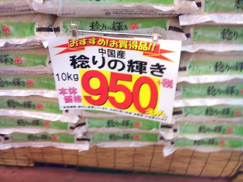 米が10キロで950円って安いよな?