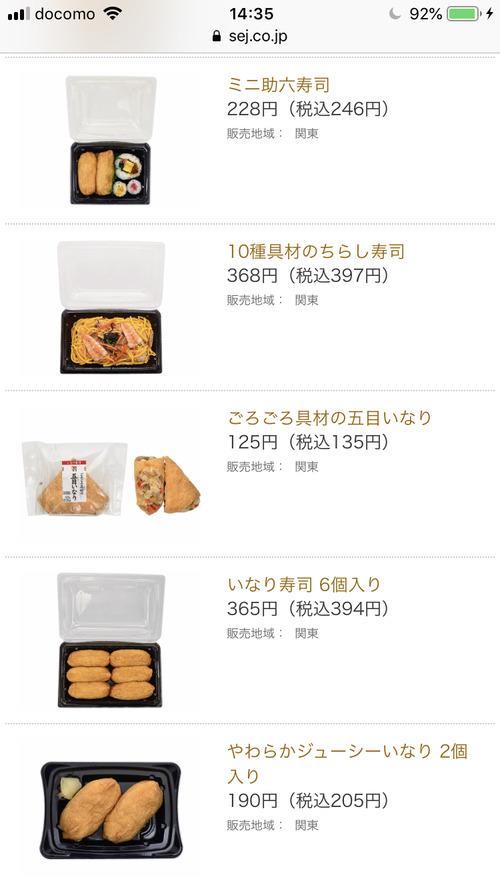 セブンイレブンが販売する寿司のランナップを御覧ください