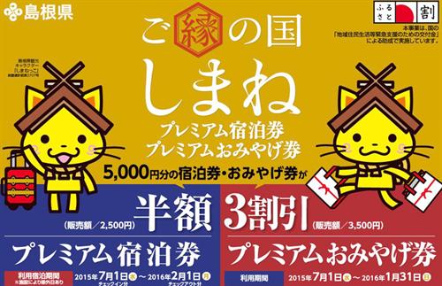 島根県が県外観光客向けに用意したプレミアム商品券 13万冊発行して10万冊売れ残る 鳥取は4分で完売