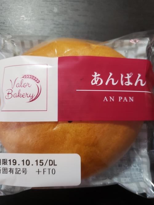 菓子パンメーカー「『あんパン』って英語でなんて言うんやろ・・・?分からんしもう適当でエエか!」