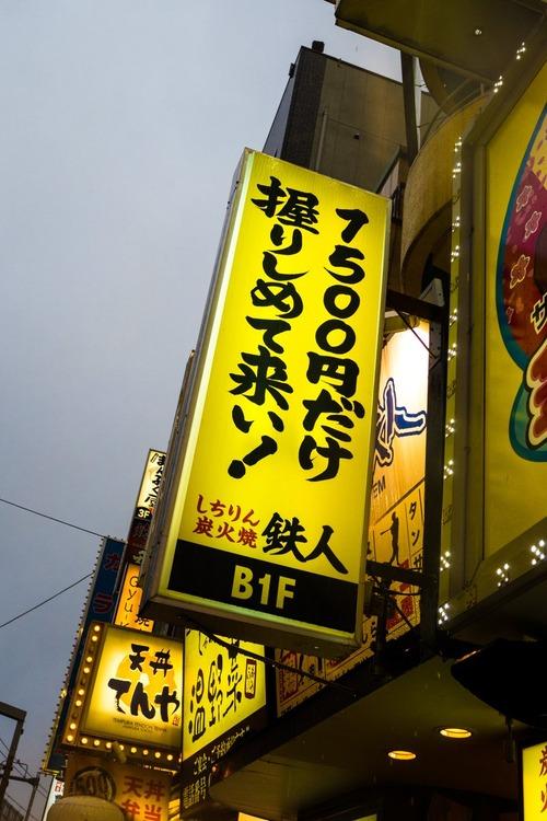 【画像】これが食べ放題&飲み放題で1500円らしいwwwwwwwwwwwwwww