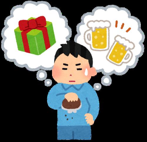 いい年したオッサンが小遣い3万円(昼飯代込み)とかなの見たら結婚って何って思う