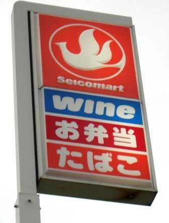 セイコーマート、3日から食品値下げ 350品目、平均13・8% [北海道新聞]