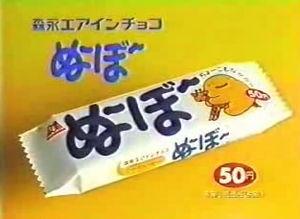 復活してほしい!昭和のお菓子ランキング 1位ぬ~ぼ~ 2位ポポロン