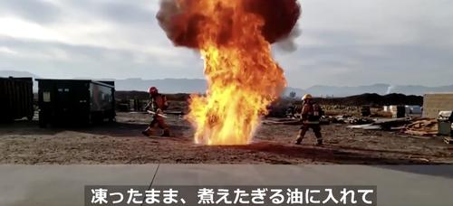 凍った七面鳥を煮えたぎった油で揚げると水蒸気爆発→油に引火し大惨事 アメリカのフェニックス消防署が実演