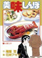 好きな料理・グルメ漫画 1位美味しんぼ 2位クッキングパパ 3位孤独のグルメ