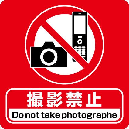 業種問わず店内撮影禁止のステッカー貼ってある店ばかりだけどアレなんのために貼ってるの?