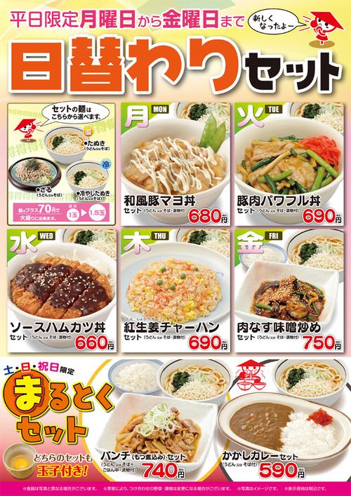 山田うどんの新メニュー 「ソースハムカツ丼」