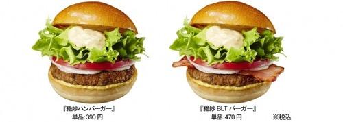 ロッテリア、おいしくなければ返金も!? 「絶妙ハンバーガー」・「絶妙BLTバーガー」