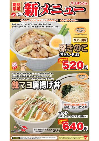 山田うどん 新メニュー 「鮭マヨ唐揚げ丼」 「豚きのこ(うどん・そば)」
