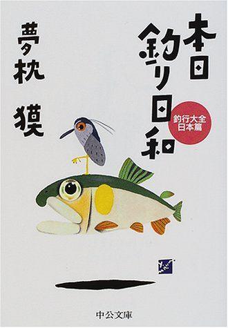 釣りが趣味の奴集まれー(^o^)ノ
