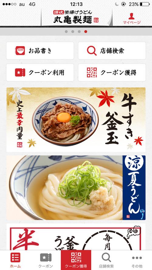 丸亀製麺の牛すき釜玉wwwwwwwwwwwwwwwwwww