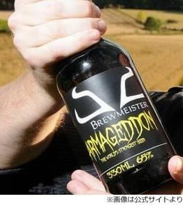 アルコール度数65度!世界一強いビール「アルマゲドン」が話題 値段も最強