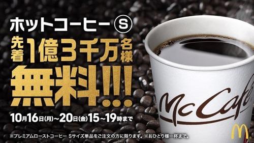 マクドナルド コーヒーを無料配布へ 先着1億3千万人wwwwwwwwwwwwwww