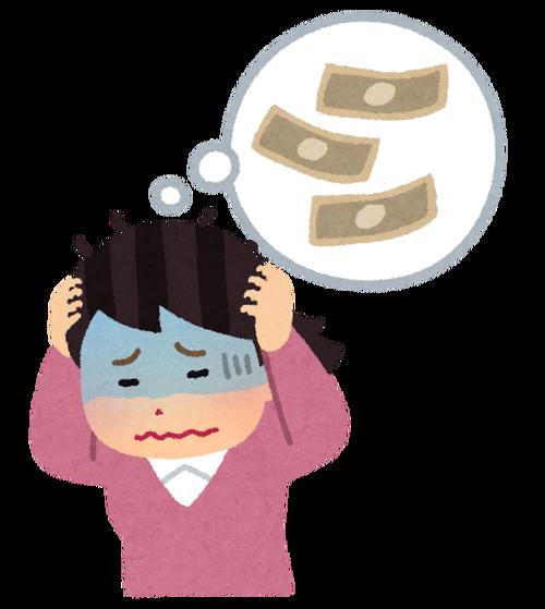 【急募】現金を用意する方法
