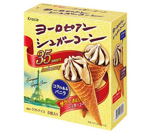 三大すごく美味いアイス 「ガツンとみかん」「ヨーロピアンシュガーコーン」