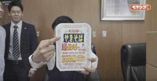 ペヤングのまるか食品が具もかやくもない「ヨシモリ 超ボンビーやきそば」を発売