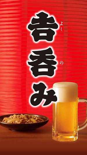 吉野家「ちょい飲み店」が人気・・・夜間客が居ない2階フロアを改装、グループの食材も活用