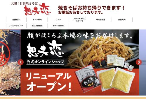九州に50店舗ある焼きそば専門店うますぎワロッツァ!