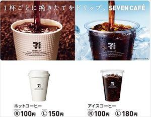 セブンイレブン、10月から100円コーヒーをリニューアル 値段そのままで、味わいすっきり