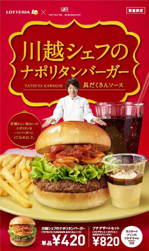 ロッテリア 川越シェフのナポリタンバーガー\420 2014年9月8日(月)より全国発売!