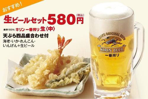 天ぷらと生ビールのセットで580円て激安だよな?