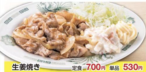 日高屋の生姜焼き定食 700円