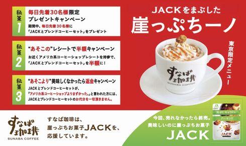 鳥取の「すなば珈琲」が東京初出店 アメリカ系コーヒーショップよりまずかったら返金キャンペーンも実施