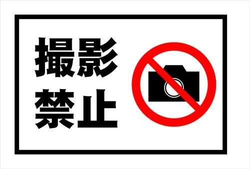 老舗の割烹店で写真撮影を禁止された 料理に著作権はあるか?