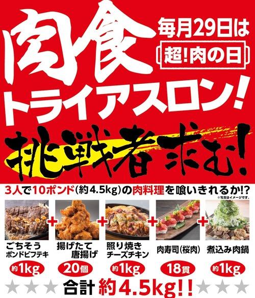 甘太郎さん「肉4.5㌔を3人で食べれたら10000万円分の商品券やるで」