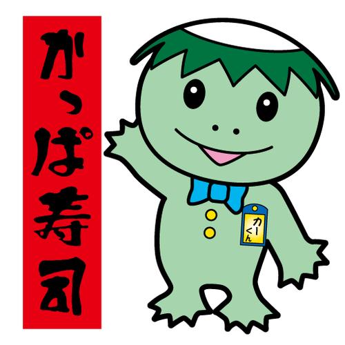 【悲報】かっぱ寿司 12年から赤字 河童たちが心配