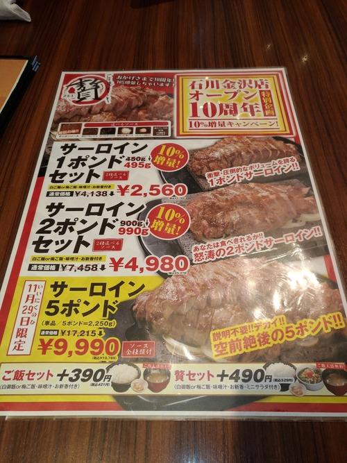 良い肉の日だからステーキ食べにきた!