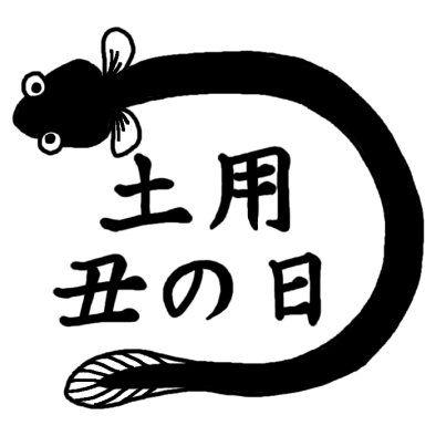 何故日本人は土用の丑の日に騙されてウナギを旬の冬に喰わないのか?