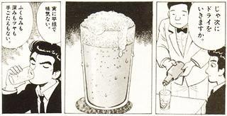 山岡士郎「アサヒスーパードライはスプーンを舌に押し当てて剥がしたときの味」