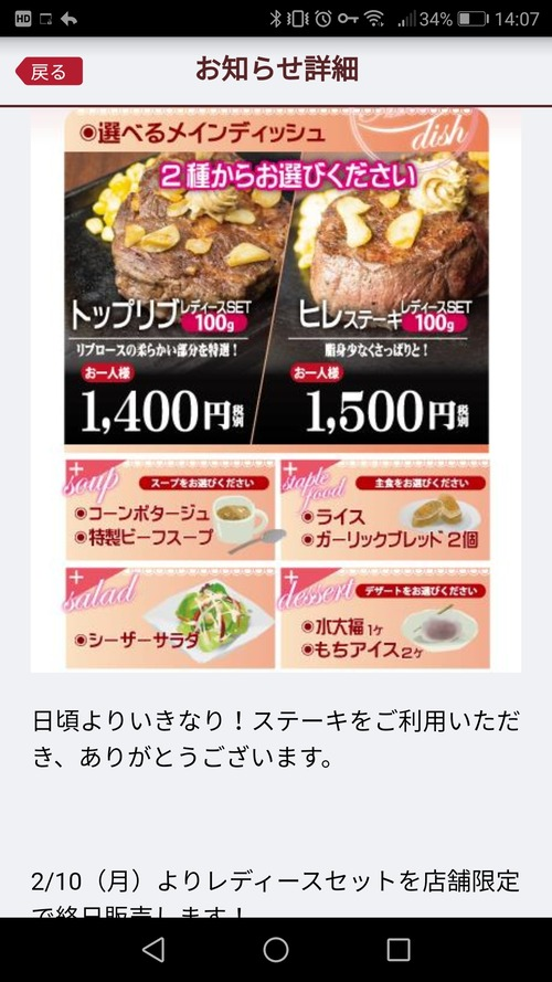 【朗報】いきなりステーキ、レディースセット発売で女性集客力大幅アップ!これでV字回復やね