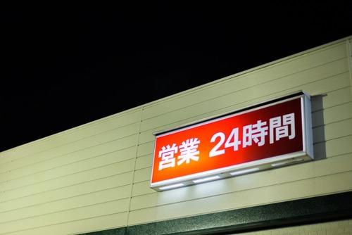 24時間営業がどんどん終わる傾向にあるがおまえら昭和を知ってるのか?