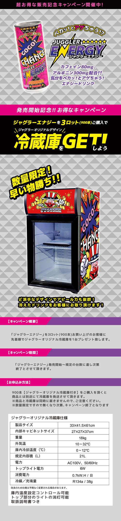 「ジャグラー エナジー」が新発売 900本一気買いで限定デザイン冷蔵庫がもらえる
